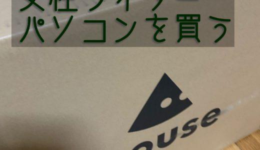 予算15万円。女性ライターが、マウスコンピューターでパソコンを購入してみた。